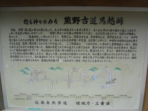 熊野古道馬越峠、名古屋発シャトルバスで行く