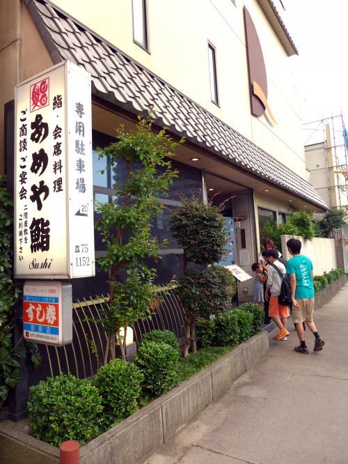 ゑびす参道 あめや鮨の夕食