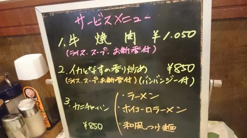 お風呂でマンガざんまいのつもりが・・期待はずれで終わった。in埼玉県・川口