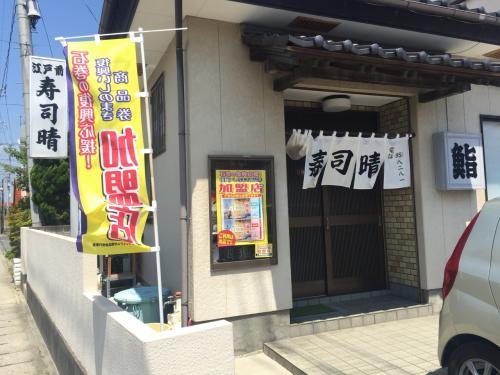 石巻・気仙沼で寿司のハシゴ(宿泊はウエスティン仙台)
