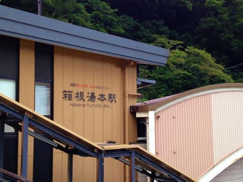 箱根一人旅 ~スイーツコレクション2015 秋の甘~い旅~