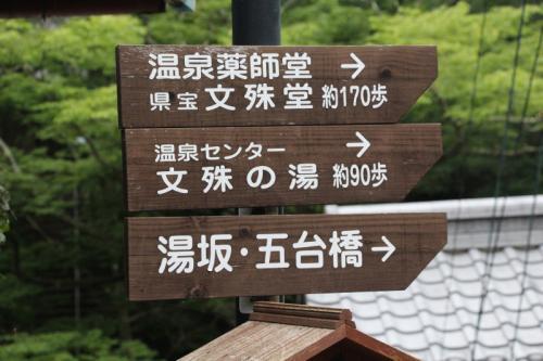 鹿教野湯温泉