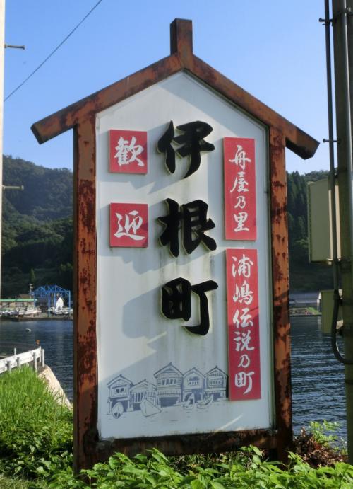 丹後半島一周の旅☆お盆休みも混雑回避 ポイント3・伊根は朝イチで海上タクシー