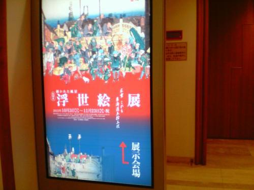一宮市博物館で「かんたん浮世絵」を体験してきました