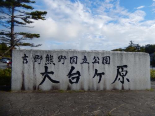 大台ケ原の日出ヶ岳登山と上北山村