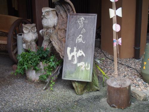 新城滝めぐり(1) 滝メグラーが行く198 湯谷温泉に泊まり滝めぐり