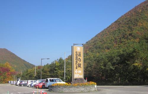 奥会津の紅葉を巡る旅、前編(田島道の駅~たかつえ)