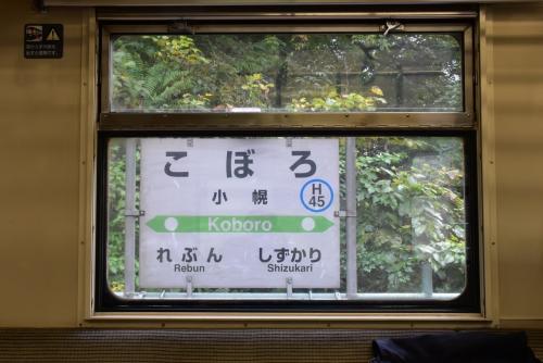 青空に浮かぶ綿のような雲と紺碧の海を眺め、鷲ノ巣駅を訪ねる旅(北海道)