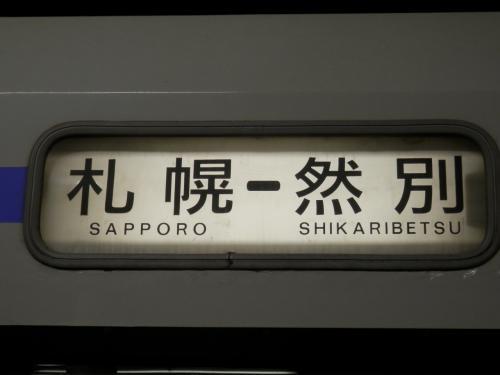【写真追加】2012北海道・東日本パスで道東へ!vol.2(日本一長い時間を走る普通列車2429Dに乗る!)