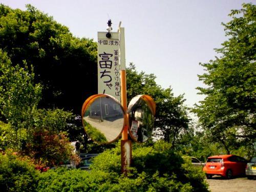 碓氷・軽井沢経由で倉渕川浦温泉 はまゆう山荘へ(日帰り)