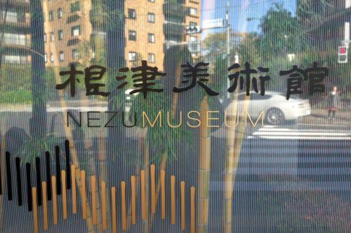 青山に浮かぶ小舟と紅葉のコラボが見たくて根津美術館へ