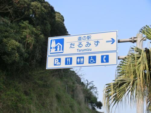2015春・九州一周ドライブ旅(10)鹿児島→桜島→佐多岬→大崎