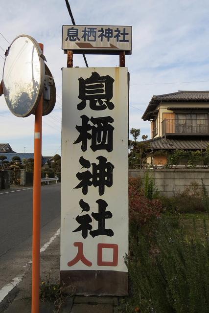 息栖神社に初詣 [2016](1)