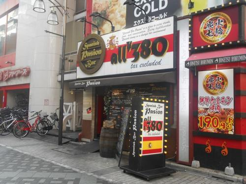 ニッポンの中の外国めぐり1508 「池袋と上野で格安のスペイン料理&フランス料理を食べる。」  ~池袋&上野・東京~