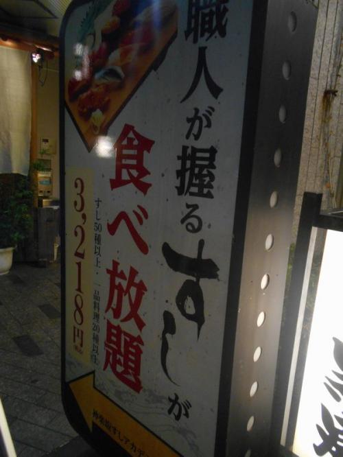"""たまには「ベタ」な郷土料理1508 「江戸前寿司  """"神楽坂すしアカデミー"""" 」   ~神楽坂・東京~"""