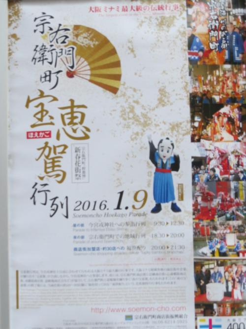 今宮神社の十日戎始まる「宵戎・宝恵駕行列」楽しんで来ました。