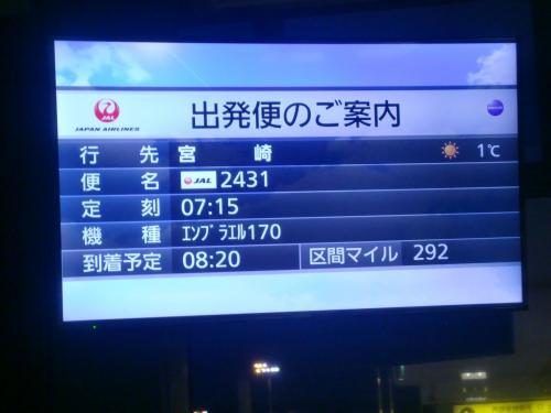 大阪発日帰り1人旅 宮崎のワイナリーを巡る旅