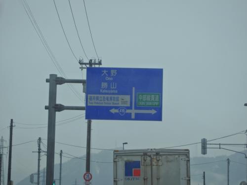 [2016年02月] 福井、美ら海水族館のつもりで越前松島水族館、恐竜博物館もね
