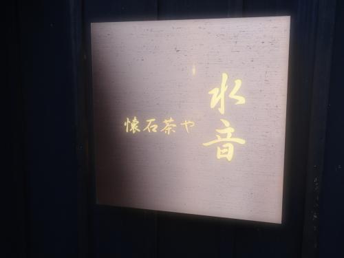 伊豆 吉奈温泉 東府やResort&SPA⑤