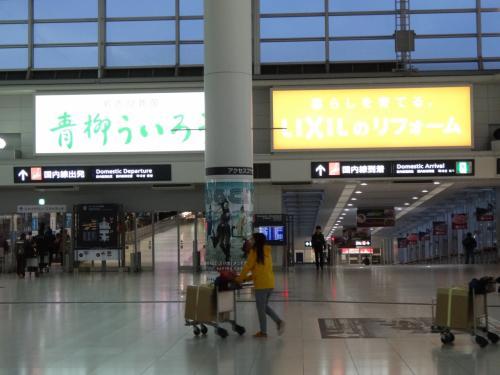 またまた 品川・恵比寿・原宿を楽しむ 東京の満喫の旅 Vol.1 【2016年2月20日~2月21日】