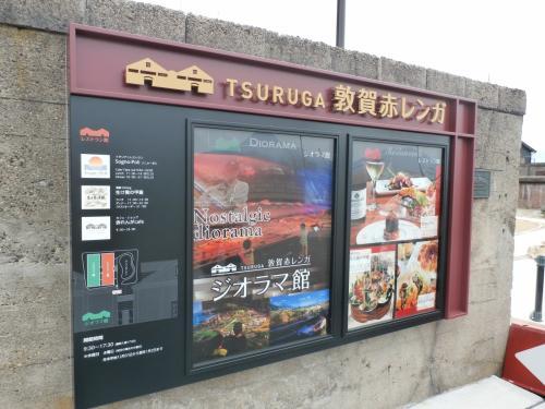 港町敦賀、赤レンガ倉庫のレストラン(^◇^)in福井県 敦賀市