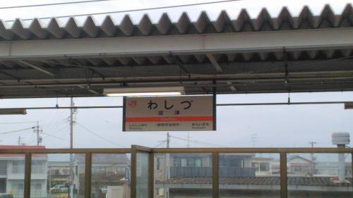 2016 青春18きっぷの旅 日帰りで余部鉄橋を見よう