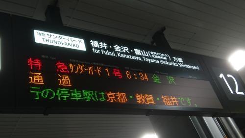 北陸新幹線開業1周年スタンプラリー旅
