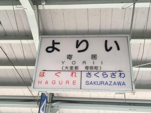 地元埼玉再発見の旅シリーズ (ようやく)第二弾:日本百名城巡りを兼ね、桜にはまだ早い鉢形城に行ってみる