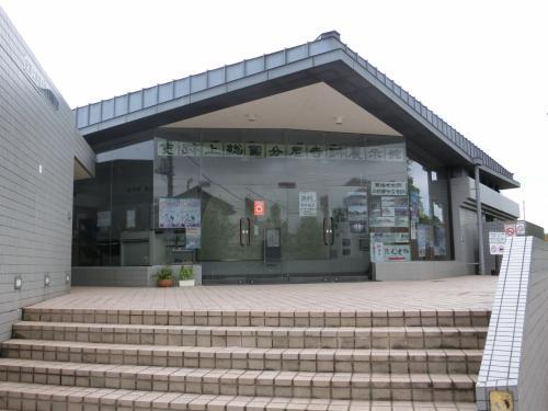 上総国分尼寺博物館