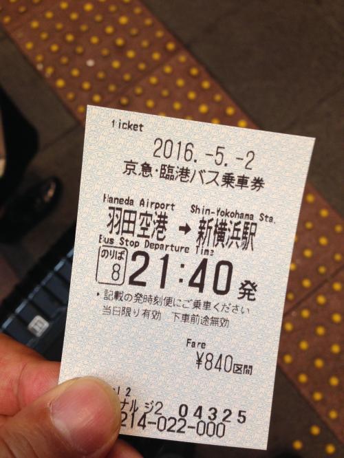 横浜スティ4日間(川崎大師へ行く)