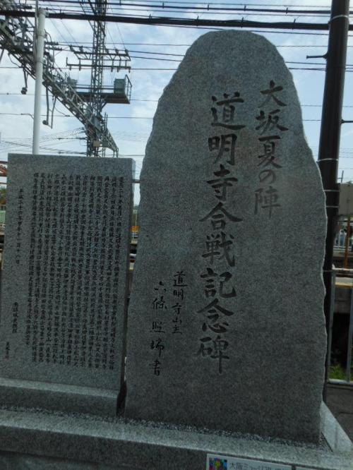 真田幸村ゆかりの地「道明寺」へ