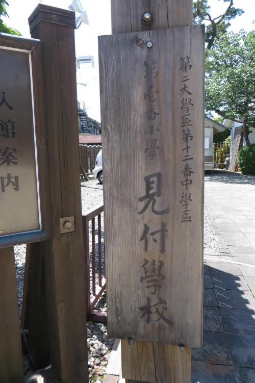 見付宿を歩く~旧見付学校~昭和初期にタイムスリップ