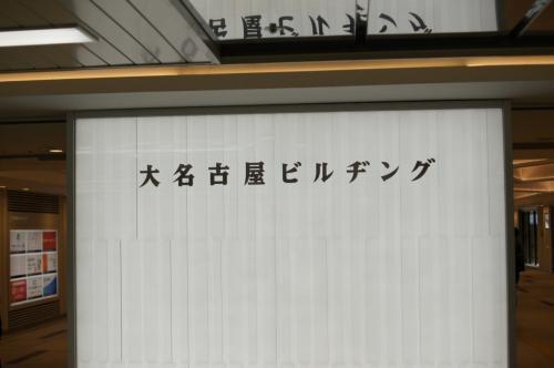 名駅でランチは、2代目大名古屋ビルヂングで!!【2016年4月29日】