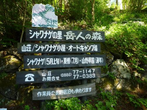 太郎、次郎、三郎・・・名前ってどこまであるの? 剣山登頂記