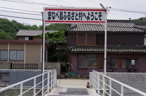 瀬戸内あいらんど紀行 vol.2~真鍋島、北木島編