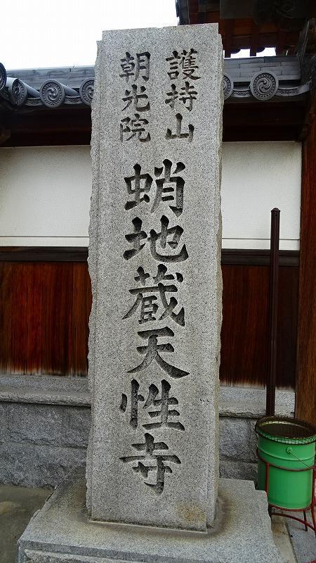 岸和田観光 蛸地蔵(天性寺)の参拝。