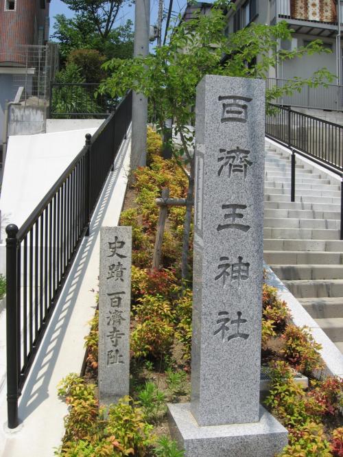 枚方☆百済王神社