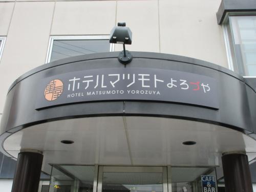 松本・穂高・郡上八幡・軽井沢 久々の車での旅①