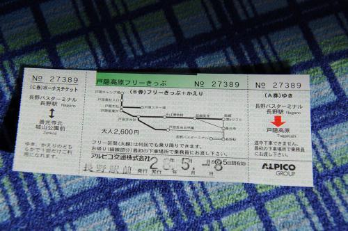 春の北信濃を旅する【2】~思いがけず戸隠~