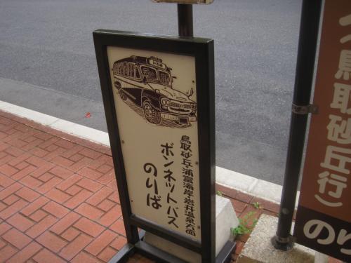 2015 鳥取に来たからには!と思って鳥取砂丘に行ってみました!