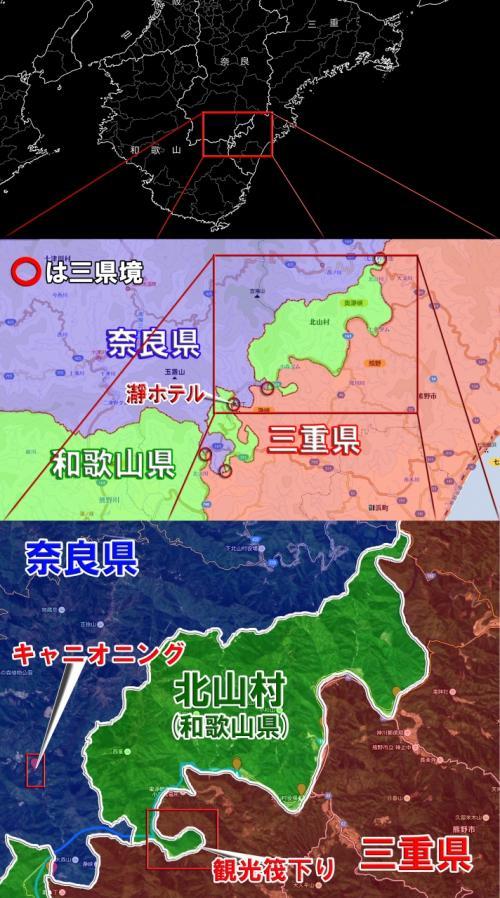 和歌山県の秘境 『北山村』 で 『観光筏下り』&『葛川キャニオニング』