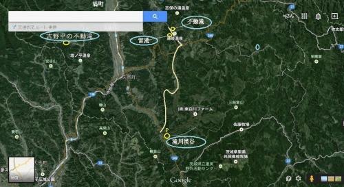 ◆みちのく最南端・奥久慈の滝めぐり~吉野平・不動滝,滝川渓谷編