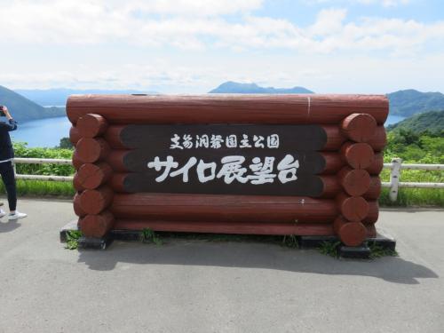 残りの北海道満喫旅2  2日目