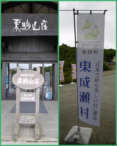 梅雨明けの東北旅 秋田編1