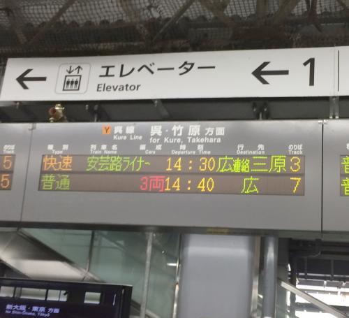2016年8月 広島への旅(1日目-5)呉線経由で福山へ