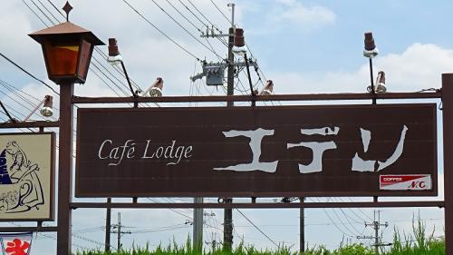 サマーイルミ鑑賞の旅(11) 加西市 カフェ エデンで遅い昼食。