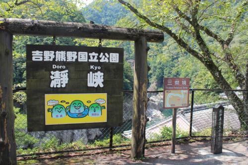瀞峡・熊野本宮・十津川村、紀伊半島秘境の旅