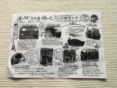 【日帰りアート旅】綾部の竹松うどんで『いまむらようこ写真展』