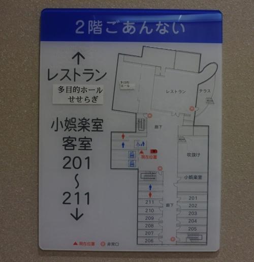 かんぽの宿 栃木喜連川温泉 ☆ 元気応援プランを味わう