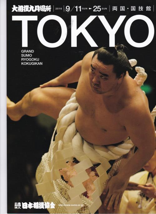 2016年 両国国技館で「大相撲九月場所十一日目」観戦